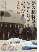 夢の超特急ひかり号が走った 十河信二伝 マンガ・文