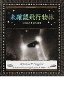 未確認飛行物体 UFOの奇妙な真実 (アルケミスト双書)