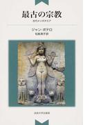 最古の宗教 古代メソポタミア 新装版