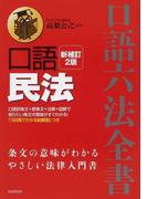 口語民法 新補訂2版