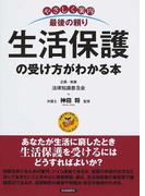 生活保護の受け方がわかる本 やさしく案内 最後の頼り (法律を知り活用しよう!Social Law Book)