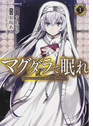 マグダラで眠れ 1 (角川コミックス・エース)(角川コミックス・エース)