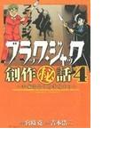 ブラック・ジャック創作秘話 手塚治虫の仕事場から Vol.4 (SHŌNEN CHAMPION COMICS EXTRA)(少年チャンピオン・コミックス エクストラ)