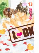 L♥DK 13 (講談社コミックス別冊フレンド)