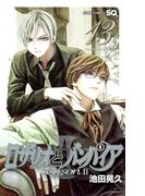 ロザリオとバンパイアseasonⅡ 13 (ジャンプ・コミックス)(ジャンプコミックス)