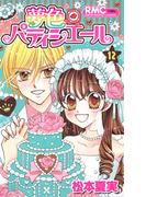 夢色パティシエール 12 (りぼんマスコットコミックス)(りぼんマスコットコミックス)