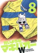 たいようのマキバオーW 8 (週刊プレイボーイ・コミックス)