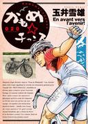 かもめ☆チャンス 020 (ビッグコミックス)(ビッグコミックス)