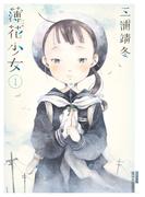 薄花少女 1 (IKKI COMIX)(IKKI コミックス)