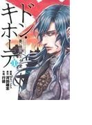 ドン・キホーテ 1 憂い顔の騎士その愛 (BUNCH COMICS)(バンチコミックス)