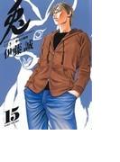 兎 野性の闘牌 15 (近代麻雀コミックス)(近代麻雀コミックス)