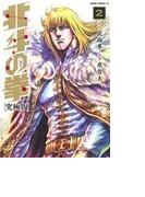 北斗の拳 究極版 2 (ゼノンコミックスDX)