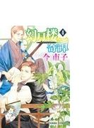 幻月楼奇譚 4 (Chara COMICS)