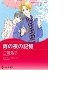 雨の夜の記憶 (ハーレクインコミックス★キララ)