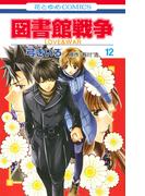 図書館戦争 LOVE&WAR 12 (花とゆめCOMICS)(花とゆめコミックス)