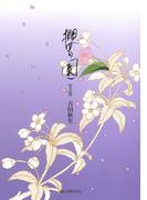 櫻の園 完全版 (HC SPECIAL)