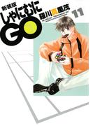 しゃにむにGO 新装版 11 (HCスペシャル)