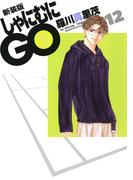 しゃにむにGO 12 新装版 (HCスペシャル)