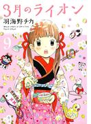 3月のライオン March comes in like a lion 9 (JETS COMICS)(ジェッツコミックス)