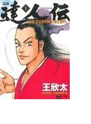 達人伝 9万里を風に乗り 1 (ACTION COMICS)(アクションコミックス)