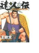 達人伝 9万里を風に乗り 2 (ACTION COMICS)(アクションコミックス)