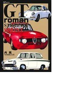 GTroman STRADALE SPRINT (SP comics)
