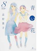 青い花 8 (f×COMICS)(F×COMICS)
