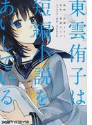 東雲侑子は短編小説をあいしている (ファミ通クリアコミックス)(ファミ通クリアコミックス)