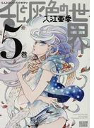 乱と灰色の世界 5巻 (BEAM COMIX)(ビームコミックス)