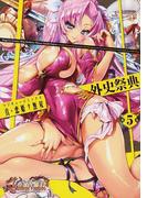 真・恋姫・無双外史祭典 第5巻 (マジキューコミックス)