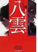 心霊探偵八雲 10 (あすかコミックスDX)(あすかコミックスDX)