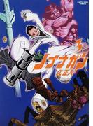 ノブナガン 3 (EARTH STAR COMICS)(EARTH STAR COMICS(アーススターコミックス))