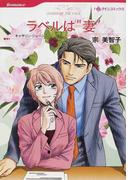 """ラベルは""""妻"""" (ハーレクインコミックス Romance)(ハーレクインコミックス)"""