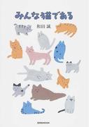みんな猫である (玄光社MOOK)(玄光社MOOK)