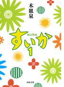 すいか 1 (河出文庫)(河出文庫)