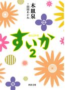 すいか 2 (河出文庫)(河出文庫)