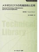 メタボロミクスの先端技術と応用 普及版 (バイオテクノロジーシリーズ)