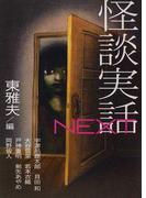 怪談実話NEXT (MF文庫ダ・ヴィンチ)(MF文庫ダ・ヴィンチ)