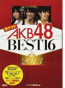 ポケットAKB48 Best16 2013