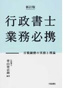 行政書士業務必携 百戦錬磨の実務と理論 新訂版