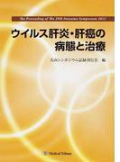 ウイルス肝炎・肝癌の病態と治療 (犬山シンポジウム)