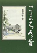 こまち今昔 鎌倉小町今昔