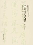 伊藤博文文書 影印 1第84巻 秘書類纂帝室 1