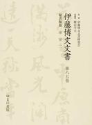 伊藤博文文書 影印 1第85巻 秘書類纂帝室 2