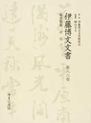 伊藤博文文書 影印 1第86巻 秘書類纂帝室 3