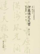 伊藤博文文書 影印 1第87巻 秘書類纂帝室 4