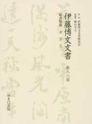 伊藤博文文書 影印 1第88巻 秘書類纂帝室 5