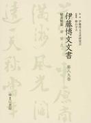 伊藤博文文書 影印 1第89巻 秘書類纂帝室 6
