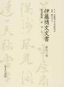 伊藤博文文書 影印 1第90巻 秘書類纂帝室 7