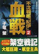 不沈戦艦「紀伊」 長編戦記シミュレーション・ノベル 2 血戦 (コスミック文庫)(コスミック文庫)